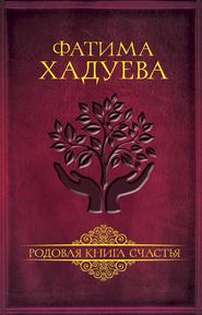 Родовая книга счастья - Фатима Хадуева