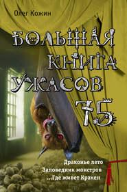 Большая книга ужасов 75 (сборник… - Олег Кожин