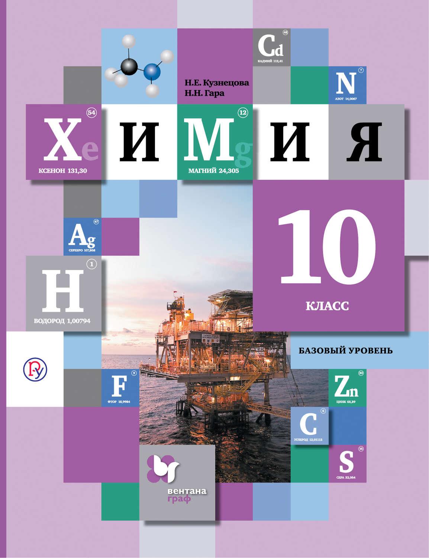 химия 10 кузнецова гара гдз учебник