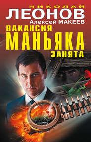 Вакансия маньяка занята (сборник… - Николай Леонов и др.