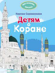 Детям о Коране - Карима Сорокоумова