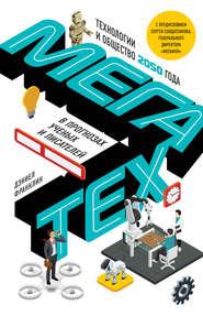 Мегатех. Технологии и общество 2… - Коллектив авторов