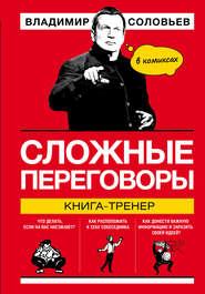Сложные переговоры. Книга-тренер… - Владимир Соловьев