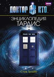 Доктор Кто. ТАРДИС. Энциклопеди… - Стив Трайб