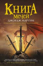 Книга Мечей (сборник) - Робин Хобб и др.
