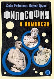 Философия в комиксах - Дэйв Робинсон и др.