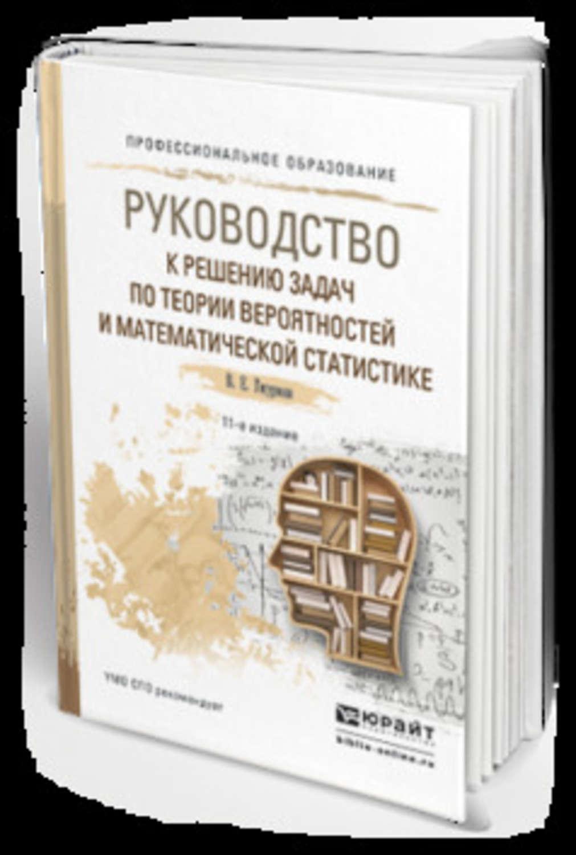 руководство к решению задач по теории вероятности гмурман решебник задач