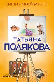 Сыщик моей мечты - Татьяна Полякова