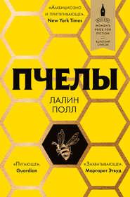 Пчелы - Лалин Полл