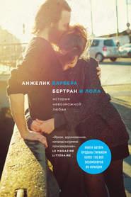 Бертран и Лола - Анжелик Барбера
