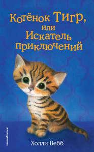 Котёнок Тигр, или Искатель прикл… - Холли Вебб