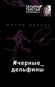 #черные_дельфины - Мария Долонь