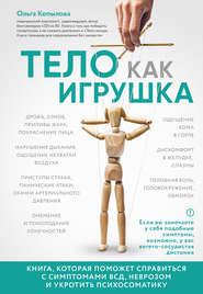 Тело как игрушка. Книга, которая… - Ольга Копылова