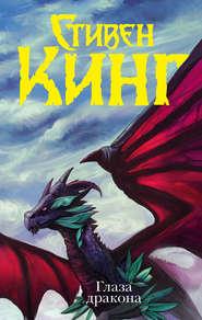 Глаза дракона - Стивен Кинг