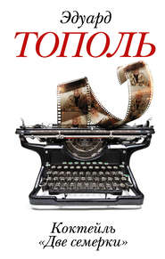 Коктейль «Две семерки» (сборник… - Эдуард Тополь