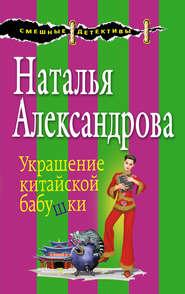 Украшение китайской бабушки - Наталья Александрова