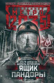 Метро 2035: Ящик Пандоры - Ольга Швецова и др.