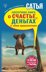 #Нескучная книга о счастье, день… - Сатья дас