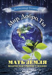 Мать Земля. Ведическое учение о … - Александр Усанин