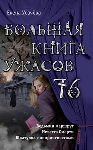 Большая книга ужасов 76 (сборник… - Елена Усачева