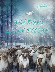 Дикая Россия / Wild Russia - Иван Дементиевский