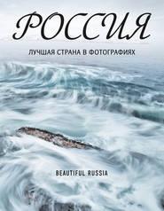 Россия. Лучшая страна в фотограф… - Владимир Медведев