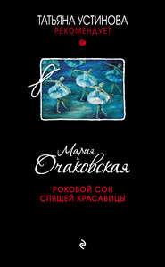 Роковой сон Спящей красавицы - Мария Очаковская