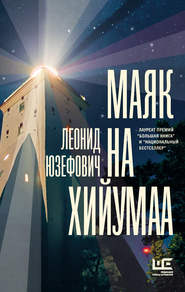 Маяк на Хийумаа (сборник) - Леонид Юзефович
