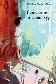 Счастливы по-своему - Татьяна Труфанова