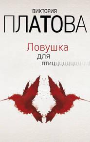 Ловушка для птиц - Виктория Платова