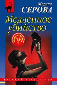 Медленное убийство - Марина Серова