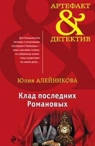 Клад последних Романовых - Юлия Алейникова
