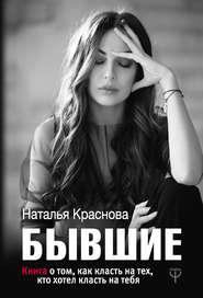 Бывшие. Книга о том, как класть … - Наталья Краснова