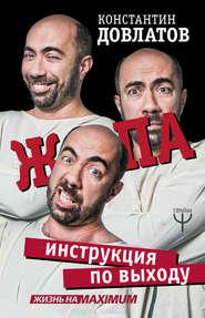 Ж*па: инструкция по выходу - Константин Довлатов