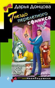 Гнездо перелетного сфинкса - Дарья Донцова