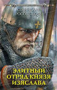 Элитный отряд князя Изяслава - Станислав Росовецкий