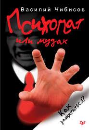 Психопат или м*дак. Как защитить… - Василий Чибисов