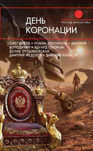 День коронации (сборник) - Олег Дивов и др.