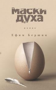Маски духа - Ефим Бершин