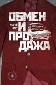 Обмен и продажа - Андрей Олех