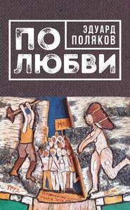 По любви (сборник) - Эдуард Поляков