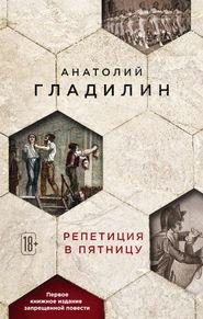 Репетиция в пятницу - Анатолий Гладилин