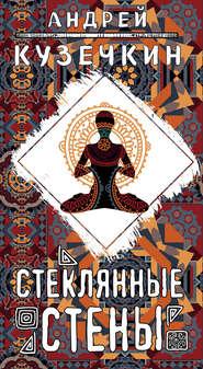 Стеклянные стены - Андрей Кузечкин