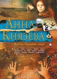 Жертвы Плещеева озера - Анна Князева