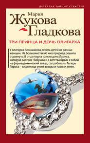 Три принца и дочь олигарха - Мария Жукова-Гладкова