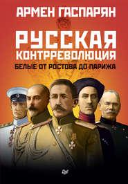 Русская контрреволюция. Белые от… - Армен Гаспарян