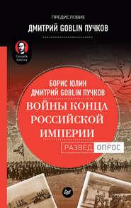 Войны конца Российской импери… - Дмитрий Goblin Пучков и др.