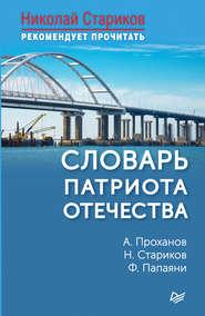 Словарь патриота Отечества - Александр Проханов и др.