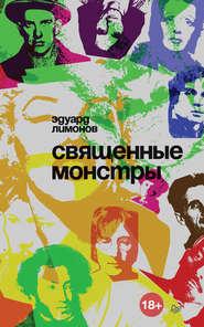 Священные монстры - Эдуард Лимонов