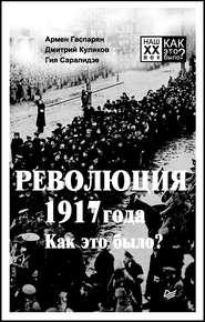 Революция 1917 года. Как это был… - Армен Гаспарян и др.
